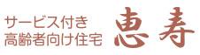 サービス付き高齢者向け住宅 恵寿ロゴ